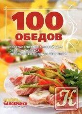 Книга Скатерть-Самобранка № 15,18,20,21 (+ 7 спецвыпусков) 2010
