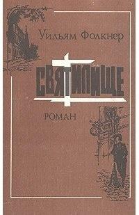Книга Уильям Фолкнер Святилище
