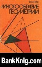 Книга Многообразие геометрии