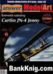 Журнал Answer Modelart №3-2006 - американский биплан Curtiss JN-4 Jenny, 1915