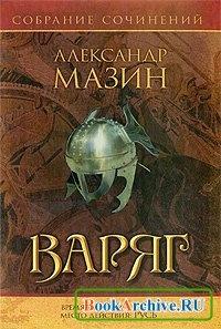 Книга Варяг.