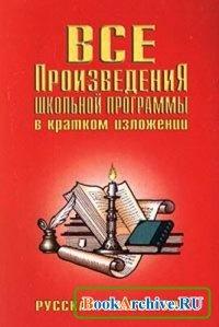 Книга Все произведения школьной программы в кратком изложении Русская литература.