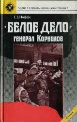 Книга «Белое дело». Генерал Корнилов