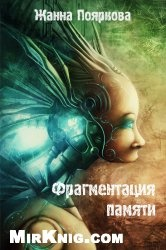 Книга Фрагментация памяти