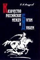 Книга Казачество российское между Бугом и Дунаем