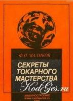 Книга Секреты токарного мастерства