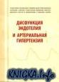 Книга Дисфункция эндотелия и артериальная гипертензия