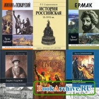 Книга Сборник книг Руслана Скрынникова.