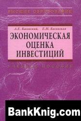 Книга Экономическая оценка инвестиций