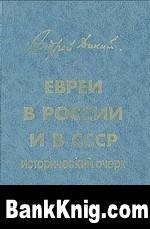 Книга Евреи в России и в СССР