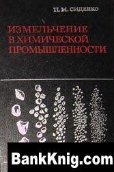 Книга Измельчение в химической промышленности