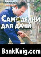 Книга МАСТЕРСКАЯ НА ДОМУ. Выпуск № 1 (13), март 2008 г.