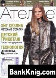 Журнал Ателье №1 2008