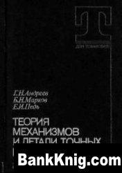 Книга Теория механизмов и детали точных приборов