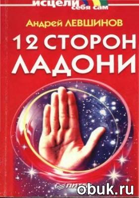 Книга 12 сторон ладони
