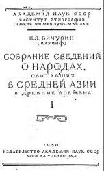 Книга Собрание сведений о народах, обитавших в Средней Азии в древние времена. В 3 томах