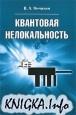 Книга Квантовая нелокальность