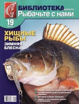 Журнал Журнал Библиотека журнала «Рыбачьте с нами» № 19 2010 Хищные рыбы. Зимняя блесна