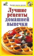 Книга Лучшие рецепты домашней выпечки