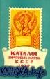 Книга Каталог почтовых марок СССР 1972 год