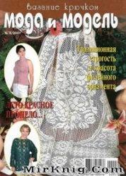 Журнал Мода и модель (вязание крючком) № 9 2007