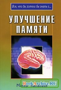 Книга Улучшение памяти