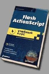 Книга Flash ActionScript. Учебный курс