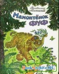 Книга Мамонтенок Фуф