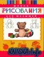 Книга Школа рисования для детей