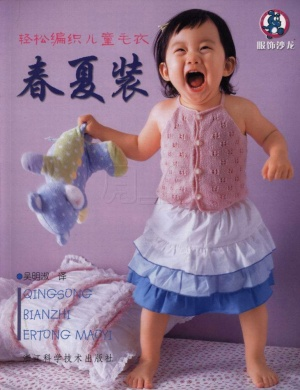 Журнал Журнал Qingsong Bianzhi Ertong Maoyi.(2008)