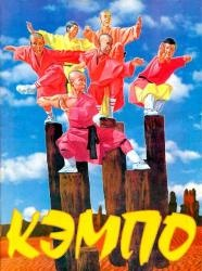 Книга Кэмпо № 1 1997
