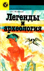 Книга Легенды и археология