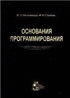 Книга Основания программирования