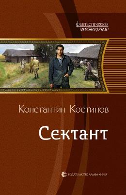 Книга Сектант.