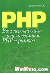 Книга Ваш первый сайт с использованием PHP-скриптов
