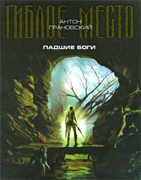 Книга Падшие боги.