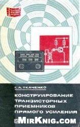Книга Конструирование транзисторных приемников прямого усиления
