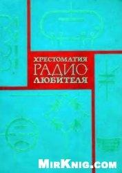 Книга Хрестоматия радиолюбителя (4 издание)