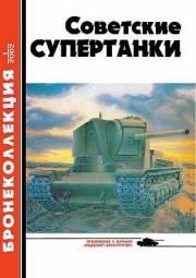 Журнал Бронеколлекция. 2002 №1. Советские супертанки