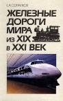 Книга Железные дороги мира из XIX в XXI век