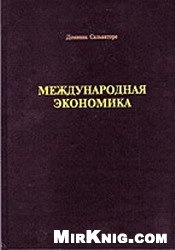 Книга Международная экономика