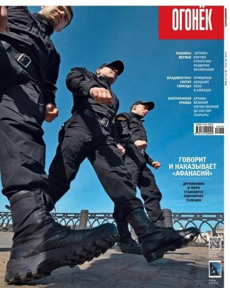 Книга Журнал: Огонек №14 (апрель 2015)