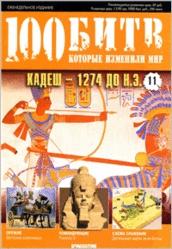 Книга Журнал. 100 Битв, которые изменили мир. Кадеш 1274 до н.э. №11. 2011