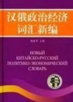 Книга Новый китайско - русский политико - экономический словарь - Ян Юньхуа.