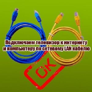 Книга Подключаем телевизор к интернету и компьютеру по сетевому LAN кабелю (2015) WebRip