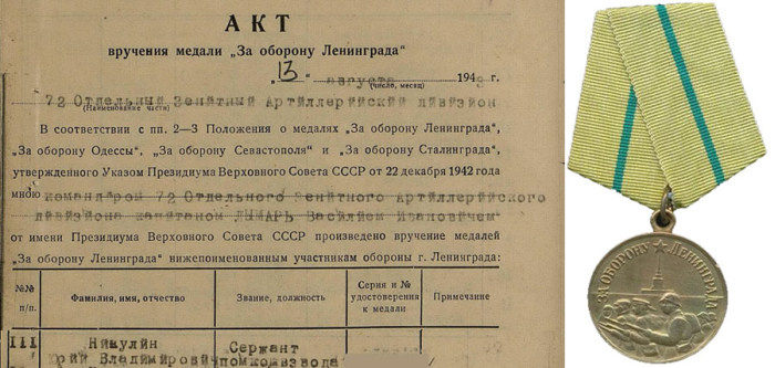 Юрий Никулин, каким мы его не знали