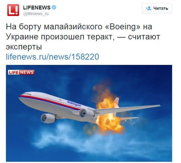 Трибунал по сбитому малайзийскому Boeing-777 будет создан, даже если РФ ветирует резолюцию СБ ООН, - Сергеев - Цензор.НЕТ 1427
