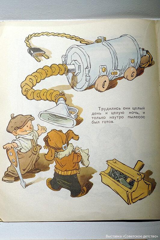 Осень. Советское детство. 27.11.14.17..jpg