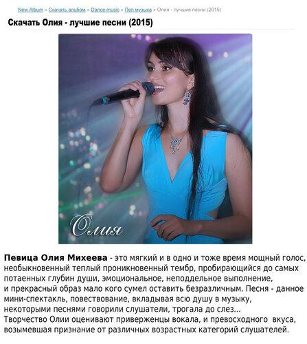 (2015) Олия Лучшие песни (трек лист)