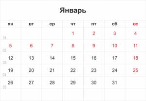 январь 2015 с номерами недель